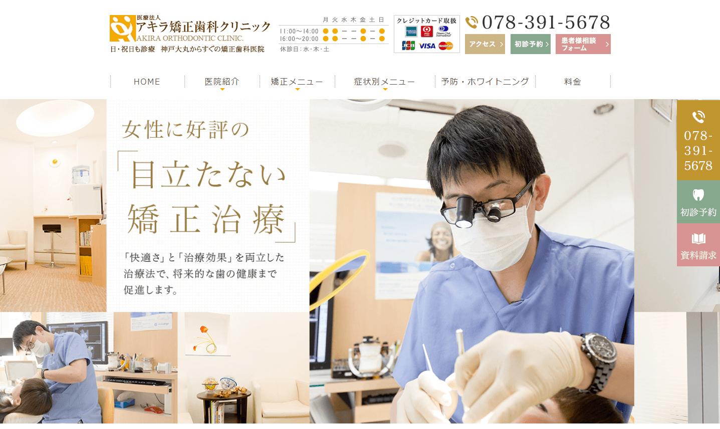アキラ矯正歯科クリニック