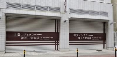 シティタワー神戸三宮歯科への道順