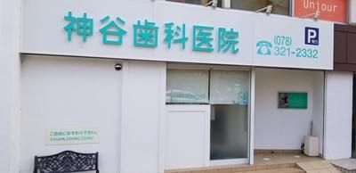 医療法人社団 鳳光会 神谷歯科医院への道順
