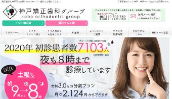 神戸矯正歯科グループ(三宮クローバー歯科クリニック・クローバー歯科クリニック神戸マルイ院)