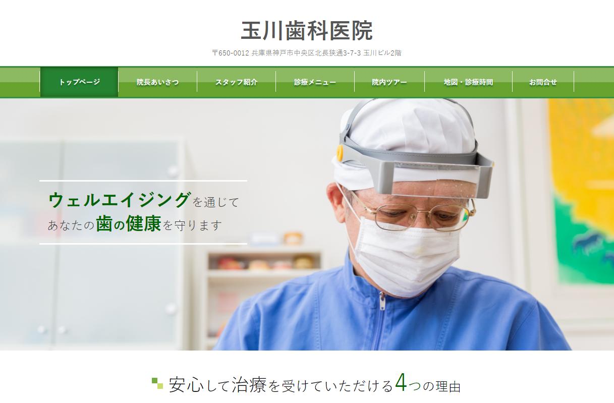 玉川歯科医院